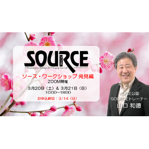 SOURCE-WS-21ー03