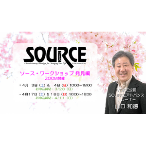 SOURCE-WS-21ー04