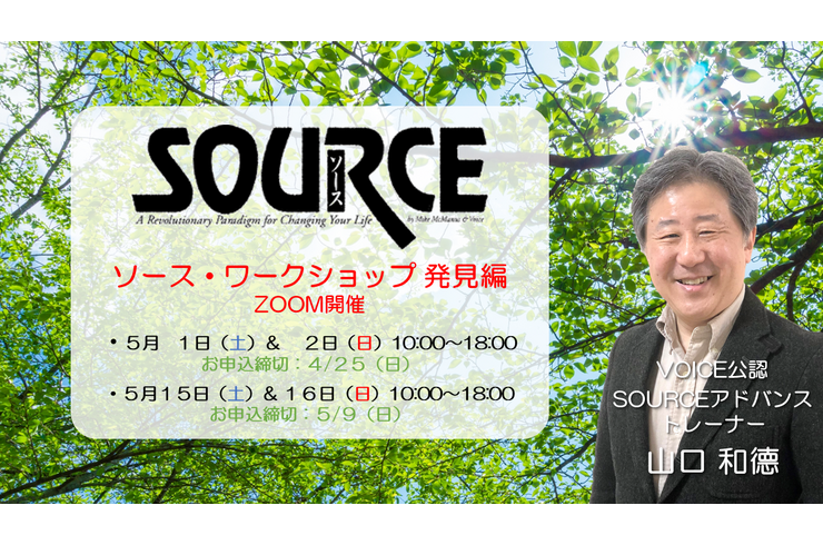 SOURCE-WS-21ー05
